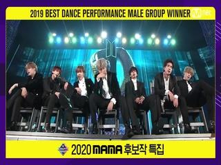 [2020 MAMA 후보작 특집] 방탄소년단(BTS) - Intro + Dionysus