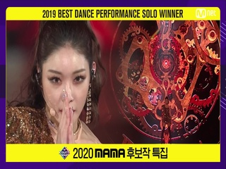 [2020 MAMA 후보작 특집] 청하(CHUNG HA) - BLUE HAZE + 벌써 12시(Gotta Go)