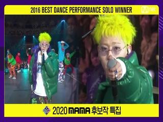 [2020 MAMA 후보작 특집] 지코(ZICO) - Artist