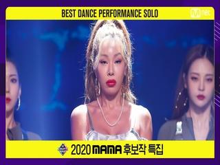 [2020 MAMA 후보작 특집] 제시(Jessi) - 눈누난나