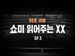 [SMTM9] 쇼미 읽어주는 XX   EP.5