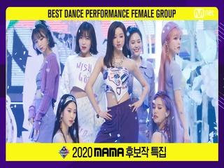 [2020 MAMA 후보작 특집] 오마이걸 - 살짝 설렜어(Nonstop)