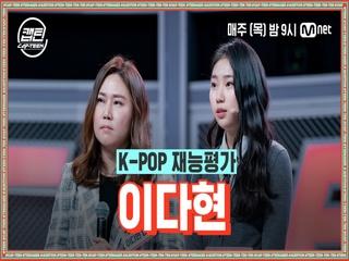 [1회] 이다현 - SOLO @K-POP 재능평가