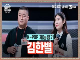 [1회] 김한별 - Without You @K-POP 재능평가