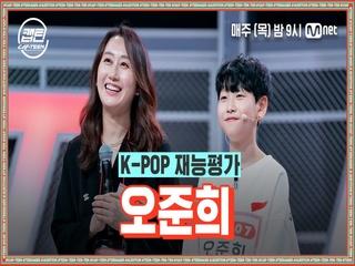 [1회] 오준희 - 어느날 머리에서 뿔이 자랐다 (CROWN) @K-POP 재능평가