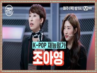 [1회] 조아영 - How You Like That @K-POP 재능평가