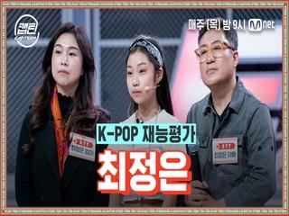 [1회] 최정은 - 미쳐 @K-POP 재능평가