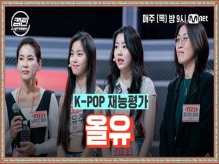 [1회] 올유 - WANNABE @K-POP 재능평가