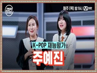[1회] 주예진 - Dance Monkey @K-POP 재능평가