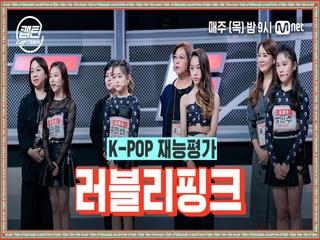 [1회] 러블리핑크 - How You Like That @K-POP 재능평가