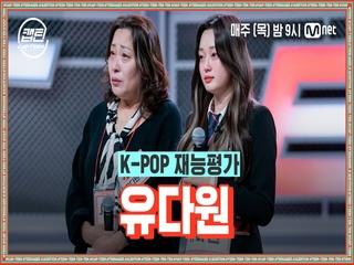 [1회] 유다원 - 펑펑 @K-POP 재능평가