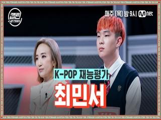[1회] 최민서 - vv 2 (자작 랩) @K-POP 재능평가