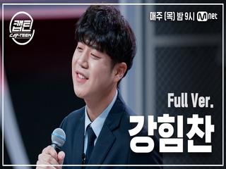 [1회/풀버전] 강힘찬 - 사내 @K-POP 재능평가 | 매주 목요일 밤 9시