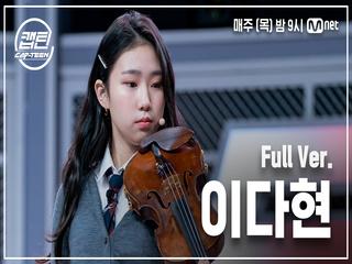 [1회/풀버전] 이다현 - SOLO @K-POP 재능평가 | 매주 목요일 밤 9시