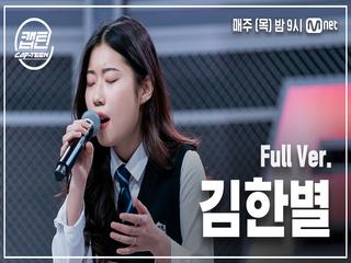 [1회/풀버전] 김한별 - Without You @K-POP 재능평가 | 매주 목요일 밤 9시