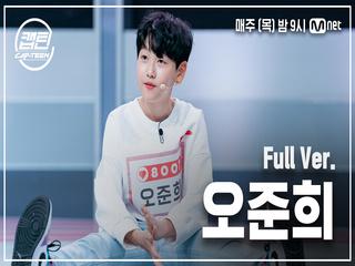 [1회/풀버전] 오준희 - 어느날 머리에서 뿔이 자랐다 (CROWN) @K-POP 재능평가 | 매주 목요일 밤 9시