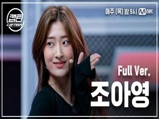 [1회/풀버전] 조아영 - How You Like That @K-POP 재능평가 | 매주 목요일 밤 9시