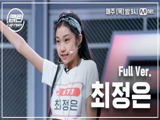 [1회/풀버전] 최정은 - 미쳐 @K-POP 재능평가 | 매주 목요일 밤 9시