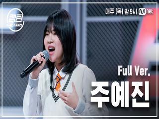 [1회/풀버전] 주예진 - Dance Monkey @K-POP 재능평가 | 매주 목요일 밤 9시