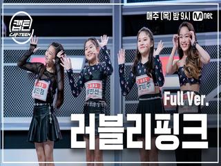 [1회/풀버전] 러블리핑크 - How You Like That @K-POP 재능평가 | 매주 목요일 밤 9시