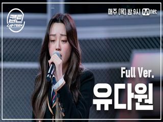 [1회/풀버전] 유다원 - 펑펑 @K-POP 재능평가 | 매주 목요일 밤 9시