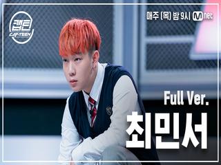 [1회/풀버전] 최민서 - vv 2 (자작 랩) @K-POP 재능평가 | 매주 목요일 밤 9시