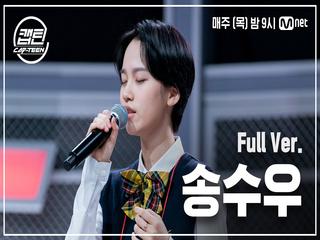 [1회/풀버전] 송수우 - Make You Feel My Love @K-POP 재능평가 | 매주 목요일 밤 9시