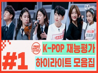 [캡틴] EP.1 K-POP 재능평가 하이라이트 모음.ZIP★ #1