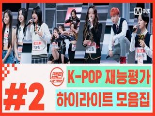 [캡틴] EP.1 K-POP 재능평가 하이라이트 모음.ZIP★ #2