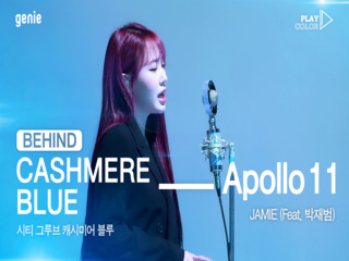 [PLAY COLOR BEHIND] JAMIE (제이미) - Apollo 11 feat. Jay Park