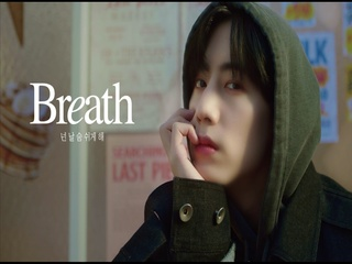 Breath (넌 날 숨 쉬게 해) (Teaser)