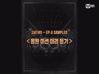 [SMTM9] EP.6 SAMPLER '음원 미션 미리 듣기' I 오늘 밤 11시