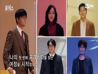 [1회] 나의 첫번째 포크스타를 찾는 여정을 시작합니다! with 성시경, 김윤아, 박학기, 김종완, 김필