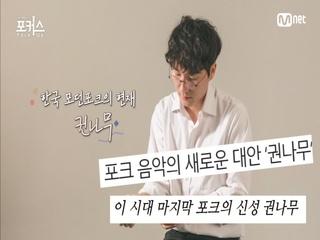 [1회] '♨경계대상 1호♨' 2년 연속 한국대중음악상 수상! 권나무ㅣ♬ 밤 비 (원곡  송창식)