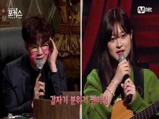 [1회] 김종완이 구독하는 '너튜브 스타' 공예빈ㅣ♬ Je T'aime (원곡  해이)