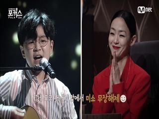 [1회] 김윤아를 무장 해제시킨 11세 '포크 새내기' 윤이섭ㅣ♬ 그대 내게 행복을 주는 사람 (원곡  해바라기)