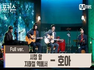 [풀버전] ♬ 시청 앞 지하철 역에서 - 호아 (원곡  동물원) @예선 Full ver.