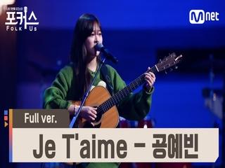 [풀버전] ♬ Je T'aime - 공예빈 (원곡  해이) @예선 Full ver.