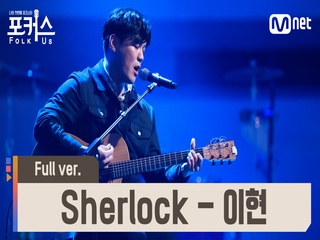 [풀버전] ♬ Sherlock - 이현 (원곡  SHINee) @예선 Full ver.