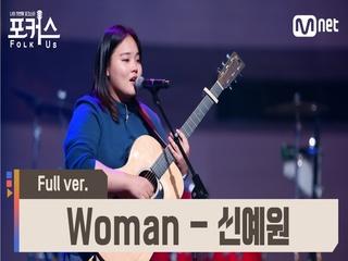 [풀버전] ♬ Woman - 신예원 (원곡  웅산) @예선 Full ver.
