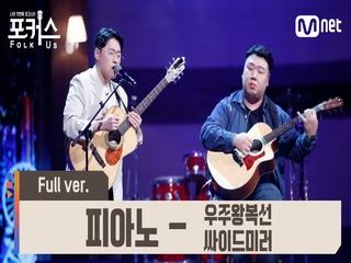 [풀버전] ♬ 피아노 - 우주왕복선싸이드미러 (원곡  김건모) @예선 Full ver.