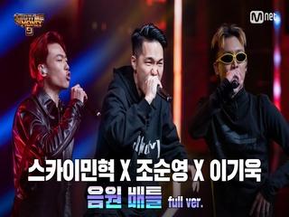 [6회/풀버전] 'Kick it' - 조순영 X 이기욱 X 스카이민혁 @음원 배틀 Full ver.