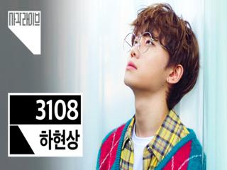 하현상 (Ha Hyunsang) - 3108 | 사각라이브 Square live