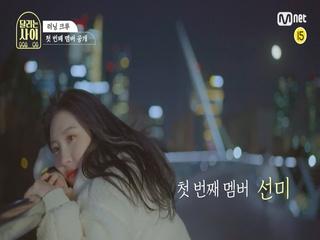 [러닝 크루 공개] 첫 번째 멤버   선미 <달리는 사이> 12/9(수) 저녁 7시 50분 첫방송♥