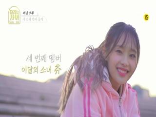 [러닝 크루 공개] 세 번째 멤버   이달의 소녀 츄 <달리는 사이> 12/9(수) 저녁 7시 50분 첫방송♥
