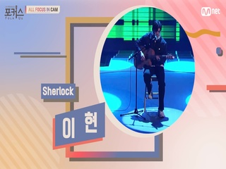 [ALL FOCUS IN CAM] ♬ Sherlock - 이현 (원곡  SHINee)