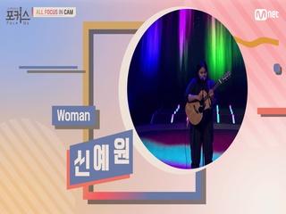 [ALL FOCUS IN CAM] ♬ Woman - 신예원 (원곡  웅산)