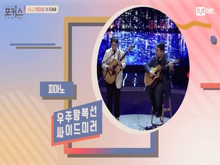 [ALL FOCUS IN CAM] ♬ 피아노 - 우주왕복선싸이드미러 (원곡  김건모)
