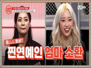 [캡틴/2회선공개] ★찐연예인 엄마 소환★ 화제의 염정아 조카 유민의 무대는? l 내일 밤 9시 Mnet