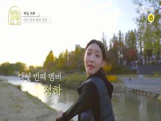 [러닝 크루 공개] 다섯 번째 멤버   청하 <달리는 사이> 12/9(수) 저녁 7시 50분 첫방송♥